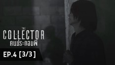 The Collector | EP.4 [3/3]
