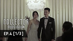 The Collector | EP.4 [1\/3]