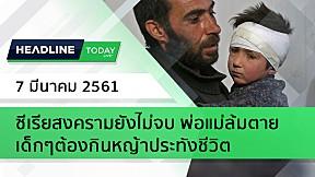 HEADLINE TODAY - ซีเรียสงครามยังไม่จบ พ่อแม่ล้มตาย เด็กๆต้องกินหญ้าประทังชีวิต