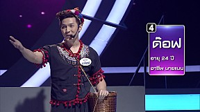 I Can See Your Voice -TH | EP.107 | ปาล์มมี่ | 7 มี.ค. 61 [2\/5]