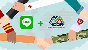 國家災防中心LINE官方帳號上線 防災資訊零距離