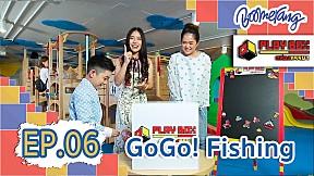 Play Box กล่องหรรษา | EP.6 GoGo! Fishing