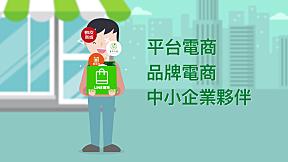 LINE購物結盟電商夥伴 打造行動購物第一站 共創共榮