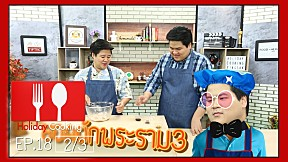 Holiday Cooking By Yingsak   EP.18 [2\/3]