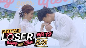 My Dear Loser รักไม่เอาถ่าน ตอน Happy Ever After | EP.12 [5\/5] | ตอนจบ