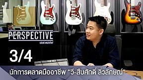 PERSPECTIVE | นักการตลาดมืออาชีพ [3\/4]