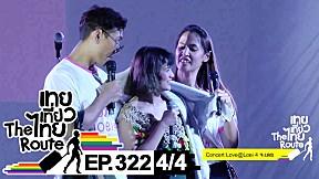 เทยเที่ยวไทย The Route | ตอน 322 | เทปพิเศษ Concert การกุศล Love@Loei 4 จ.เลย [4\/4]