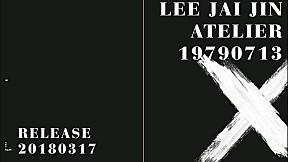 LEE JAI JIN, ATELIER (이재진, 화실(畵室))