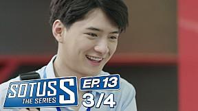 Sotus S The Series | EP.13 [3\/4] ตอนจบ