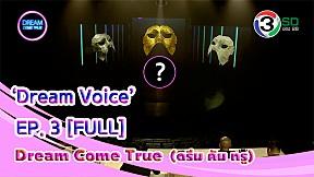 Dream Come True (ดรีม คัม ทรู)   EP.3 Dream Voice [FULL]