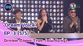 Dream Come True (ดรีม คัม ทรู) | EP.3 Dream Voice [5\/5]