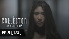 The Collector | EP.5 [1/3]