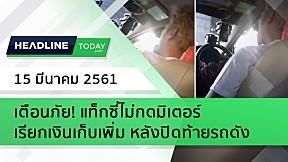 HEADLINE TODAY - เตือนภัย! แท็กซี่ไม่กดมิเตอร์ เรียกเงินเก็บเพิ่ม หลังปิดท้ายรถดัง