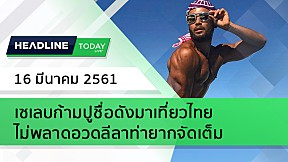HEADLINE TODAY - เซเลบก้ามปูชื่อดังมาเที่ยวไทย ไม่พลาดอวดลีลาท่ายากจัดเต็ม