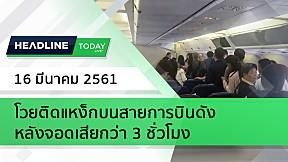 HEADLINE TODAY - โวยติดแหง็กบนสายการบินดัง หลังจอดเสียกว่า 3 ชั่วโมง