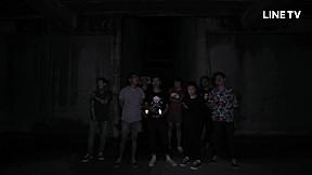 FEDFE TOUR x THE COLLECTOR | EP.พิเศษ | บุกบ้านผี