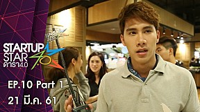 STARTUP STAR ดารา 4.0 #StartupStarDara ตุลย์คอนเฟิร์ม โรตีเจ้าเด็ดที่เล่นซัดหมดจาน | EP.10 Part 1