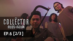 The Collector | EP.6 (End) [2\/3]