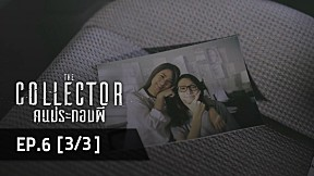 The Collector | EP.6 (End) [3\/3]