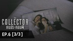 The Collector | EP.6 (End) [3/3]