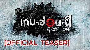 [Official Teaser] Ghost Town เกม-ซ่อน-ผี