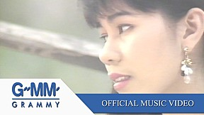 วันนี้เขาแต่งแน่ - จินตหรา พูนลาภ (Official MV)