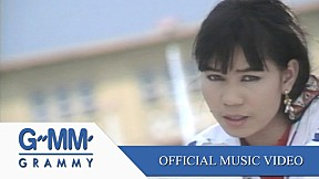 ขอเป็นคนสุดท้าย - จินตหรา พูนลาภ (Official MV)
