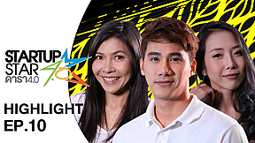 Hightlight Startup Star ดารา 4.0 #StartupStarDara| EP.10