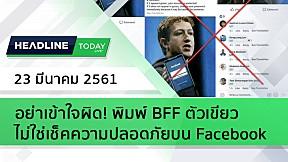 อย่าเข้าใจผิด! พิมพ์ BFF ตัวเขียว ไม่ใช่เช็คความปลอดภัยบน Facebook