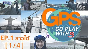 GPS : สปป.ลาวใต้ EP.1 [1\/4]