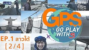 GPS : สปป.ลาวใต้ EP.1 [2\/4]