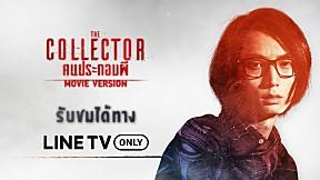 ตัวอย่าง The Collector คนประกอบผี Movie Version