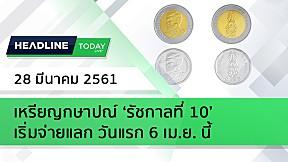 HEADLINE TODAY - เหรียญกษาปณ์ 'รัชกาลที่ 10' เริ่มจ่ายแลก วันแรก 6 เม.ย. นี้