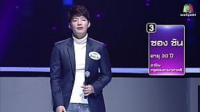 ชื่อเกาหลีของเป็กกี้และหอย