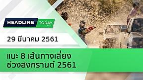 HEADLINE TODAY - แนะ 8 เส้นทางเลี่ยง ช่วงสงกรานต์ 2561