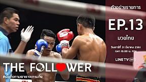 ตัวอย่าง THE FOLLOWER | EP.13 | มวยไทย