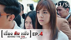 เรื่องลับหลัง BEHIND THE SIN THE SERIES | EP.4 The Showrunner [1\/5]