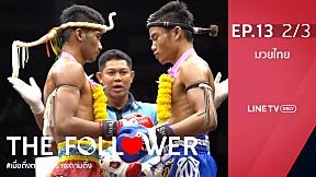 THE FOLLOWER | EP.13 | Muay Thai [2\/3]