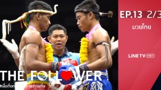 THE FOLLOWER | EP.13 | Muay Thai [2/3]