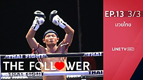 THE FOLLOWER | EP.13 | Muay Thai [3\/3]