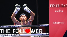 THE FOLLOWER | EP.13 | Muay Thai [3/3]