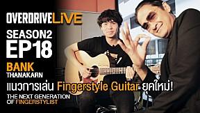 OverdriveLive | Season 2 | EP18 | แนวการเล่น Fingerstyle Guitar ยุคใหม่!
