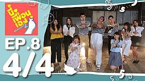 นี่เพื่อนเอง ซีซั่น 2 EP.8 | BNK48 [4\/4]