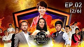 Kitchen War Thailand สงครามปลายจวัก | EP.2 [2\/6]