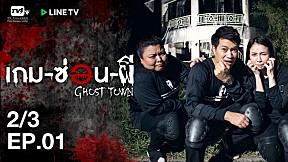 Ghost town เกม-ซ่อน-ผี |โคตรเฮี้ยน ! กับสโมสรร้างสยองขวัญ EP.1 [2\/3]