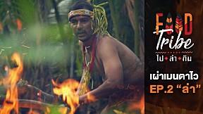 FOOD TRIBE ไป-ล่า-กิน   EP.2 ชนเผ่าเมนตาไว ตอน 1 \'ล่า\'