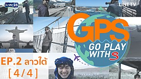 GPS : สปป.ลาวใต้ EP.2 [4\/4]