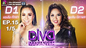 Diva Makeover เสียงเปลี่ยนสวย   EP.15   2 เม.ย. 61 [1\/5]
