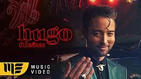 HUGO - บันไดสีแดง [Official MV]