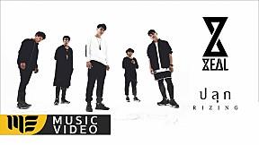 ปลุก (RIZING) - ZEAL [Official MV]